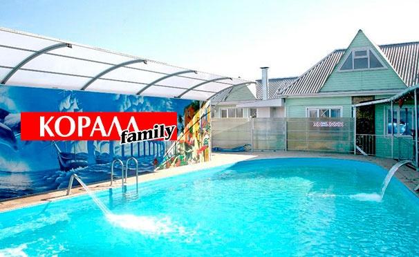 Скидка на Отдых для двоих, троих, четверых или компании до 7 человек в оздоровительно-гостиничном комплексе «Коралл-Family» в Краснодарском крае. Скидка 40%