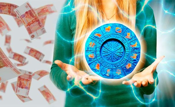 Скидка на Онлайн-курс по астрологии «Ваше богатство в натальной карте: деньги и профессия» от международной школы «Астрология всем!»: пакет «Комфорт», «Премиум» или VIP! Скидка до 97%