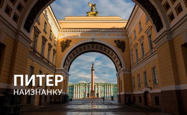 Скидка на Скидка 30% на увлекательные экскурсии по крышам, дворам и парадным от компании «Питер наизнанку»