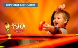 Билеты в детские центры «Туса-Джуса»