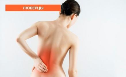 Лечение позвоночника и суставов