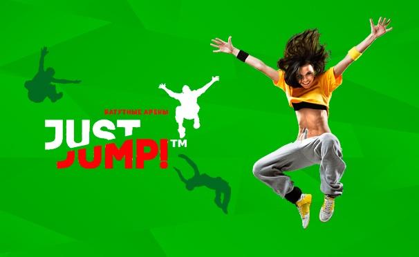 Скидка на 30, 60 или 120 минут свободных прыжков для одного и двоих в будни и выходные в сети профессиональных батутных арен Just Jump. Скидка до 55%