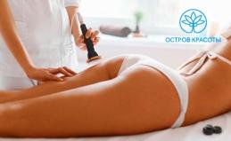 RF-лифтинг, кавитация, массаж тела