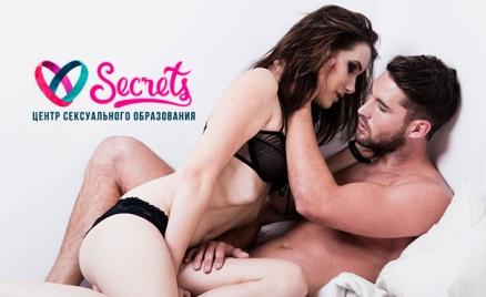 Тренинги по интимныи отношениям