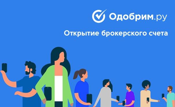 Скидка на Оформите брокерский счет и получите 200 рублей на бонусный счёт «КупиКупон»