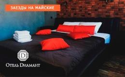 Отдых в отеле «Диамант»