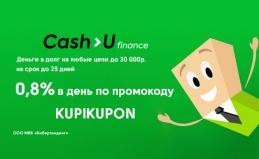 Займ от сервиса Cash-U Finance