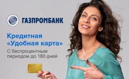 Оформите кредитную карту Газпромбанк