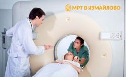 МРТ в центре «МРТ в Измайлово»