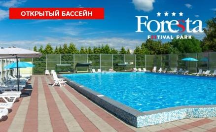 Foresta Festival Park в Подмосковье