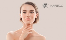 Косметология в салонах «Нарцисс»