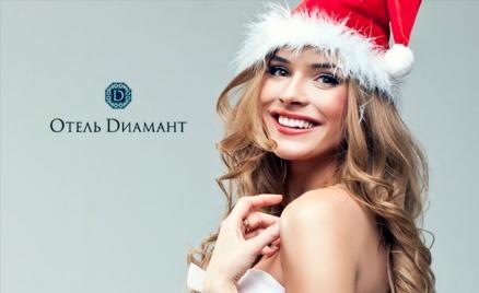 Новый год в отеле «Диамант»