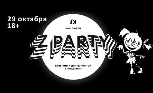 Скидка на Билеты для взрослых на вечеринку в честь Хэллоуина ZPARTY в Kidzania. Скидка 15%