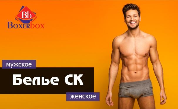 Скидка на Мужское или женское белье Calvin Klein от интернет-магазина BoxerBox. Скидка до 69%