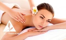 Спа-программы и массаж