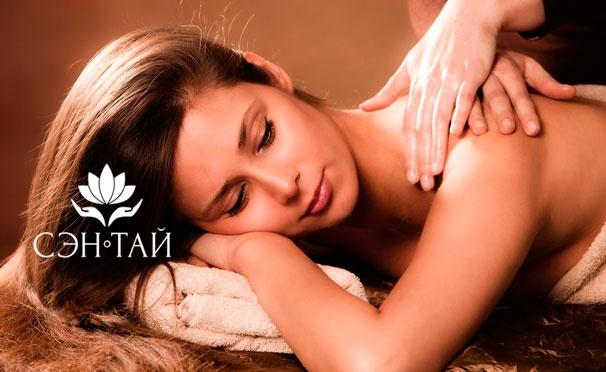Скидка на Скидка до 51% на услуги спа-салона «Сэн Тай»: традиционный тайский массаж, тайский расслабляющий ойл-массаж, стоун-терапию, курс из 7 сеансов антицеллюлитного массажа и не только