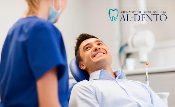 Скидка на Стоматологические услуги в клинике Al-Dento: ультразвуковая чистка зубов, лечение кариеса любой сложности и эстетическая реставрация зубов. Скидка до 84%