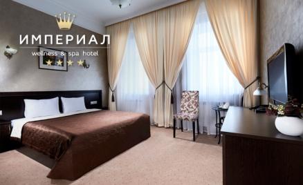 Отель «Империал» в 100 км от Москвы