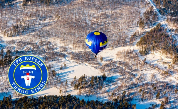 Скидка на Полет на воздушном шаре от команды воздухоплавателей «Три короля». Скидка 50%