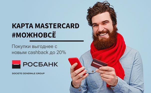 Скидка на Дебетовая карта РОСБАНК #МожноВСЁ + кешбэк на счет «КупиКупона» в подарок!