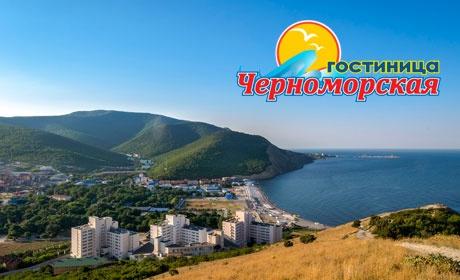 Скидка на Отдых для двоих с питанием, детской площадкой, доступом к Wi-Fi и не только в гостинице «Черноморская» в Анапе! Скидка 30%