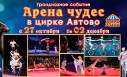 Шоу «Арена чудес» в цирке «Автово»