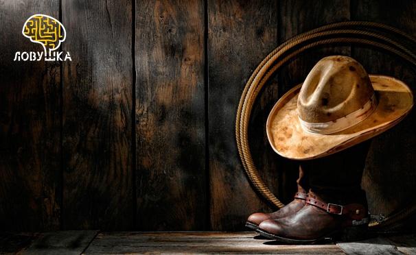 Скидка на Скидка 50% на участие в ролевом квесте «Дикий Запад» в будние, выходные и праздничные дни от компании «Ловушка»
