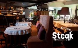 Ресторан-бар «Стейк & Устрица»