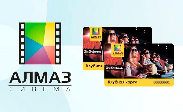 Скидка на 15 билетов для просмотра фильмов в 2D- и 3D-формате в кинотеатре «Алмаз». Скидка 78%
