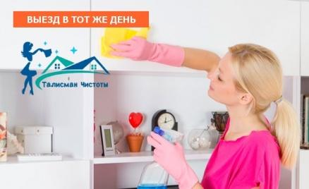 Уборка квартиры и мытье окон