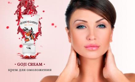 Омолаживающий крем Goji Cream Hendel