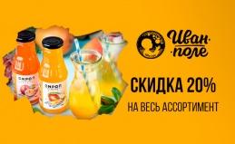 Ассортимент магазина «Иван-поле»