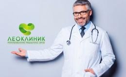 Обследование в медцентре «ЛеоКлиник»