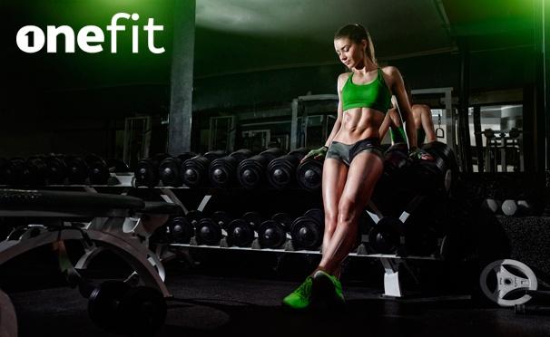 299499bf000d Скидка на Единый абонемент в 300 фитнес-клубов и спортивных студий Москвы  от OneFit.