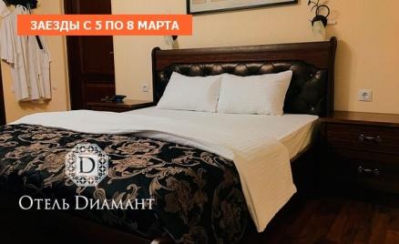 8 Марта в отеле «Диамант»