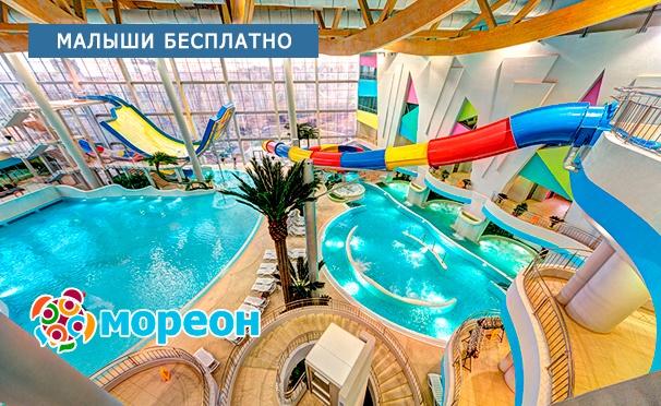 Скидка на Крупнейший центр водных развлечений в Москве и Восточной Европе! Отдых в аквапарке, термах и spa-центре для взрослых и детей в комплексе «Мореон». Дети ростом до 110 см посещают аквапарк бесплатно! Скидка до 30%