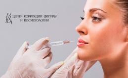 Увеличение губ, Botox, элос-эпиляция