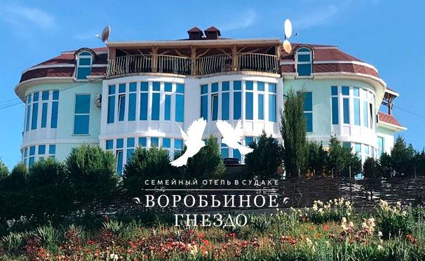 Скидка на Отдых для 2, 3 или 6 человек в гостевом доме «Воробьиное гнездо» в Крыму. Скидка 40%