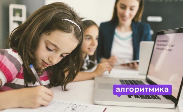 Скидка на Обучение в школе программирования «Алгоритмика» со скидкой до 100%