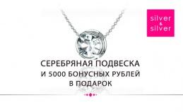 Украшение из серебра в подарок