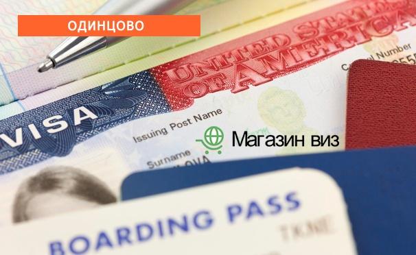 Скидка на Сопровождение для оформления визы в любую страну мира от компании «Магазин виз». Скидка 33%