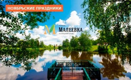 Отдых в отеле «Усадьба Малеевка»