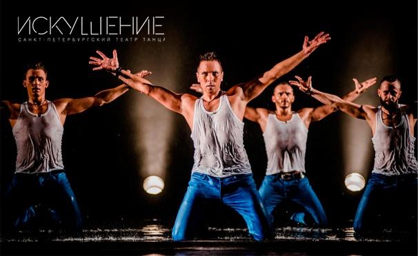 Шоу танцы под дождем в спб купить билет кино новошахтинск афиша