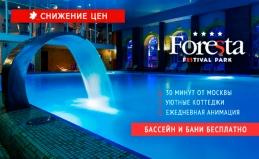 Отель Foresta Festival Park в МО
