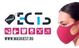 Защитные маски и экраны для лица