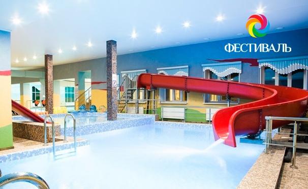 Скидка на От 3 дней проживания для двоих, троих или четверых в парк-отеле «Фестиваль» в Рязанской области: питание, посещение аквакомплекса, парные и не только. Скидка 30%
