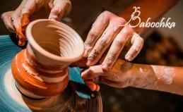 Мастер-класс по гончарному искусству