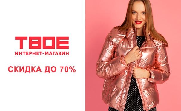 Скидка на Скидка до 70% в интернет-магазине «ТВОЕ» + бесплатная доставка