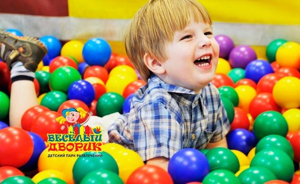 Скидка на Билеты для детей на целый день безлимитного посещения детского парка развлечений «Веселый дворик» в ТЦ «Сити-Центр» или ТРЦ «Радужный». Скидка до 55%