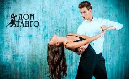 Занятия танго в школе «Дом танго»